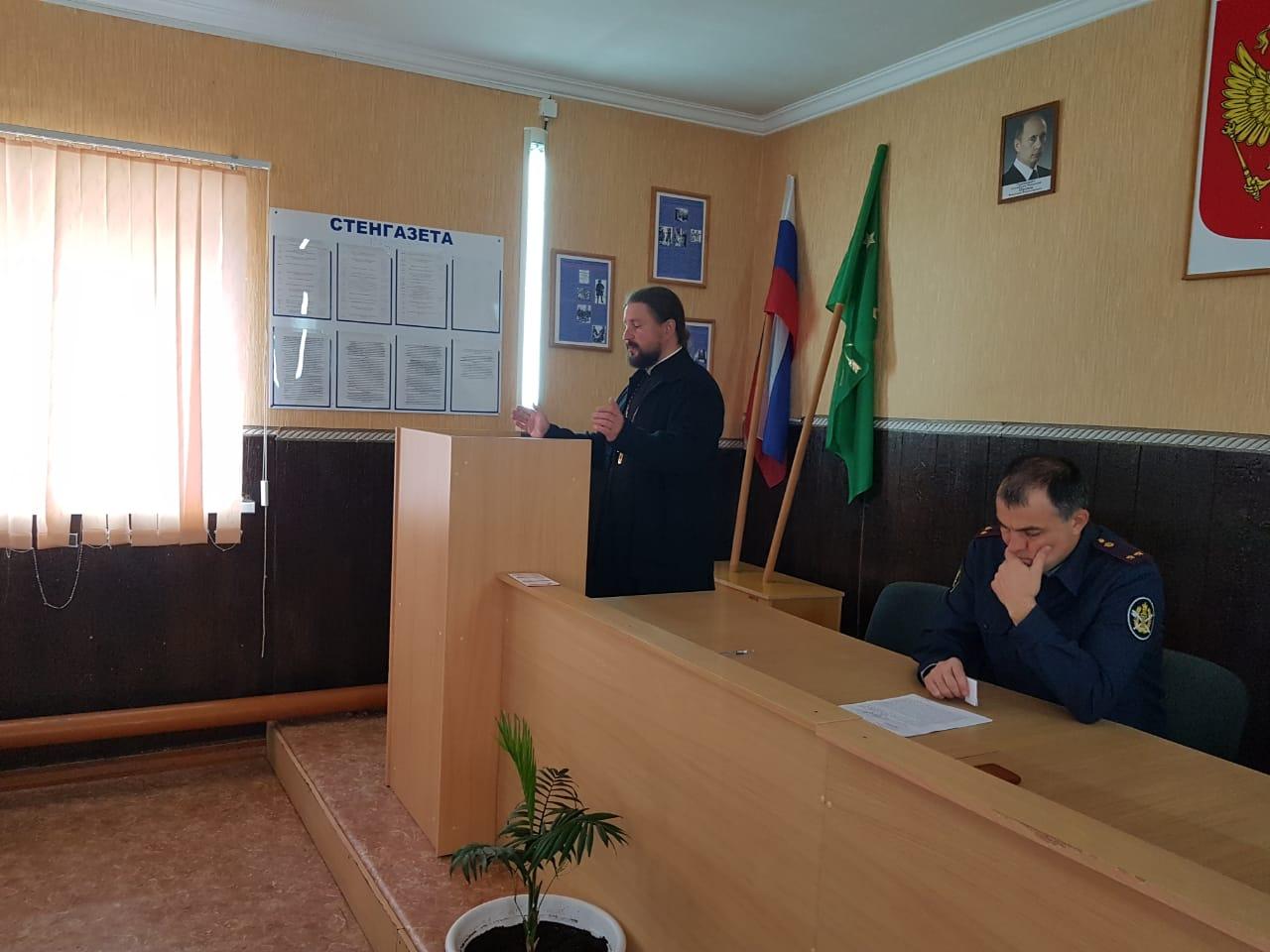 Сотрудникам КП-6 УФСИН России по Республике Адыгея рассказали о грехах мздоимства
