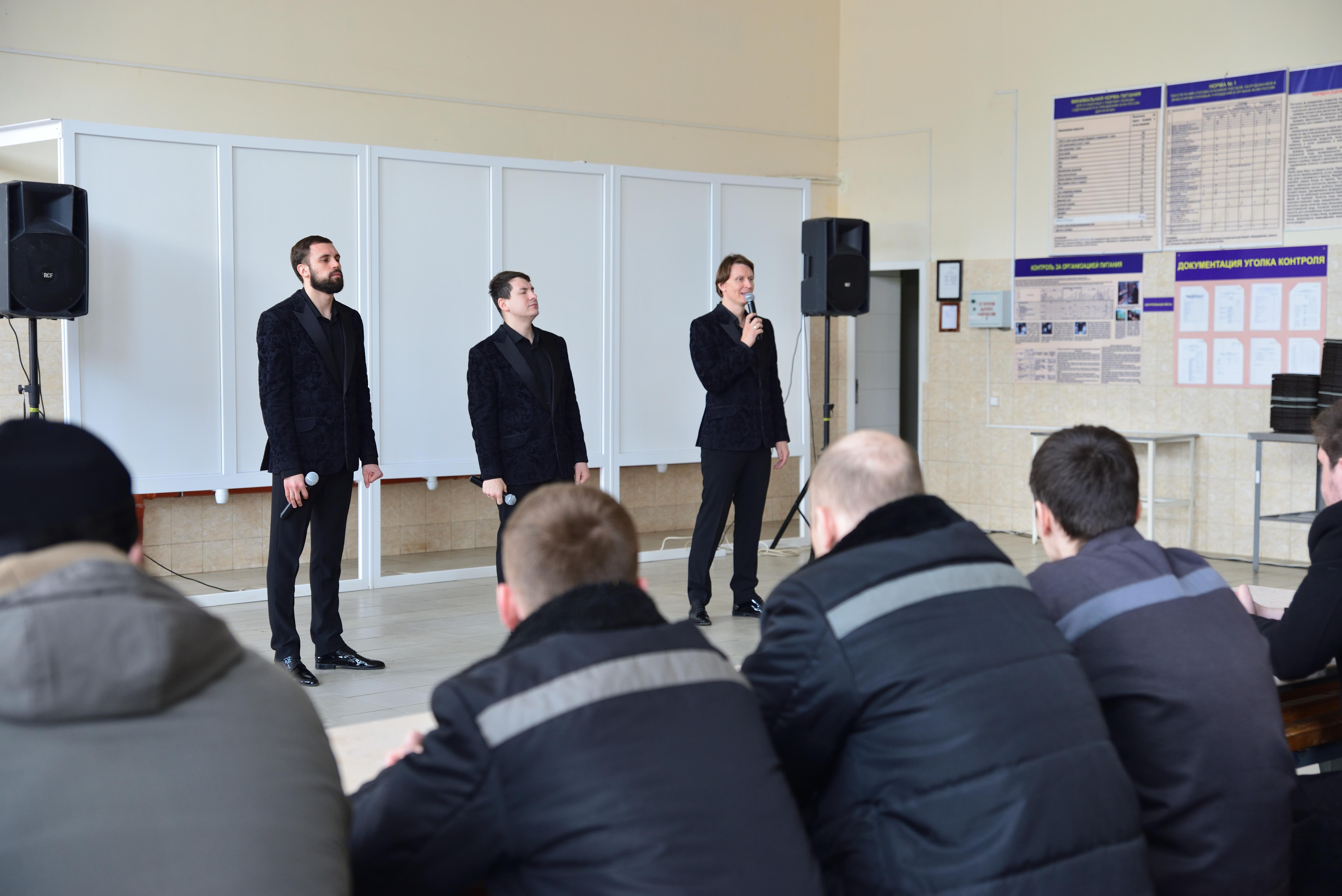 Победители «Битвы хоров» - трио «LARGO» - выступили в исправительной колонии № 2 УФСИН России по Республике Адыгея
